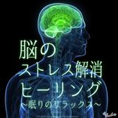 脳のストレス解消ヒーリング ~眠りのリラックス~