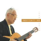 「決定盤!!斉藤功の名曲ギター演歌 ベスト」