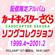 Arigatou - Sakura Kinomoto (CV:Sakura Tange)