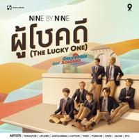 ผู้โชคดี - NINE BY NINE