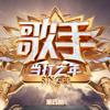 Zhou Shen - 无问 (Live) artwork