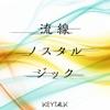 流線ノスタルジック by KEYTALK