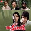 Be - Shaque (Original Motion Picture Soundtrack) - EP