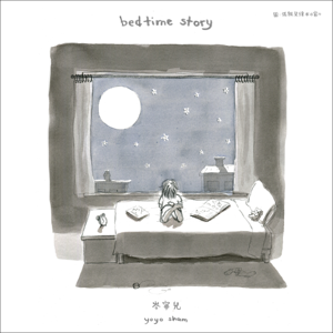 岑寧兒 - Bedtime Story
