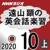 NHK 遠山顕の英会話楽習 2020年10月号 上