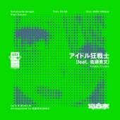 アイドル狂戦士 (feat. 佐藤貴文)