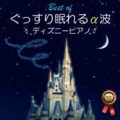 ベスト・オブ・ぐっすり眠れるα波 ~ディズニーピアノ~