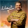 Hussain Al Jassmi - Ser Alsada ( Mountain View) artwork
