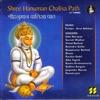 Shree Hauman Chalisa Path