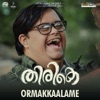 Ormakkaalame From Thirike Single