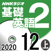 NHK 基礎英語2 2020年12月号 上