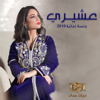 Diana Hadad - Asheri - Single