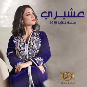 Diana Hadad - Asheri