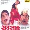 Khatarnak Original Motion Picture Soundtrack