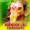 Ganpati Aarti Shendur Lal Chadhayo Single