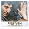 Armen Martirosyan - The Life We Lived Together (Main Theme) artwork
