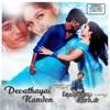 Devathayai Kanden Original Motion Picture Soundtrack
