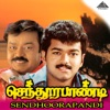 Sendhoorapandi Original Motion Picture Soundtrack EP