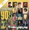 Best of 90 s Persian Music Vol 3