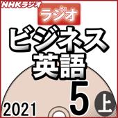 NHK ラジオビジネス英語 2021年5月号 上