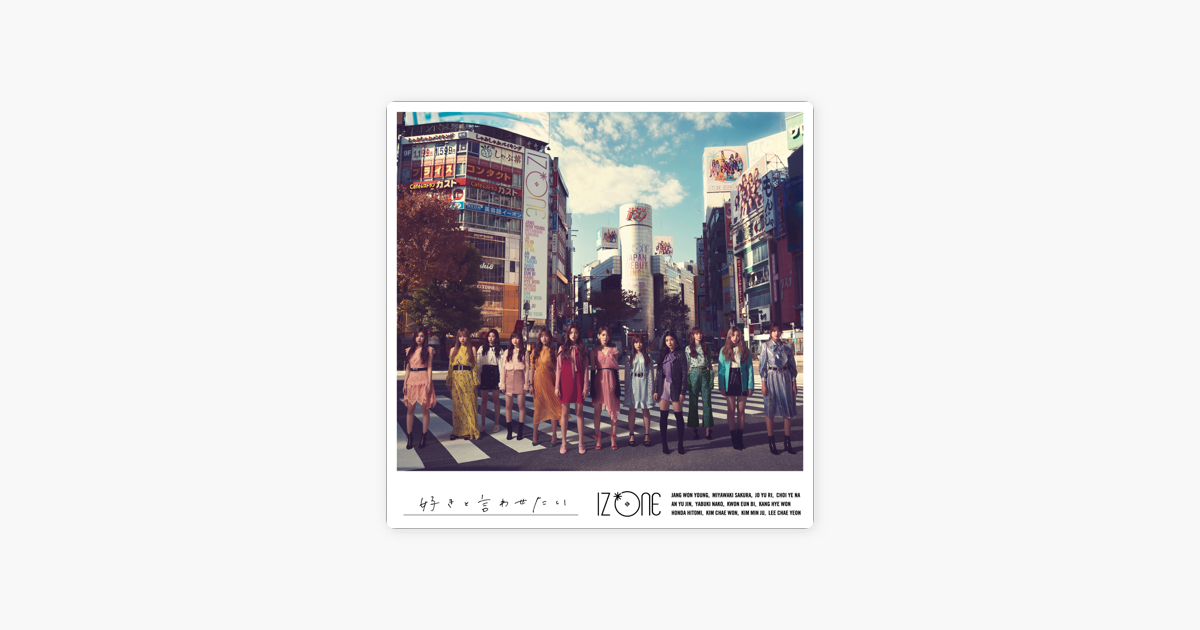 Sukito Iwasetai (Type A) - Single by IZ*ONE on Apple Music