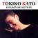 さくらんぼの実る頃 - Tokiko Kato