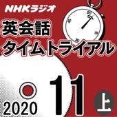 NHK 英会話タイムトライアル 2020年11月号 上
