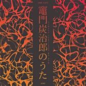 Kamado Tanjirou No Uta From Demon Slayer: Kimetsu No Yaiba [Full Version] Akano