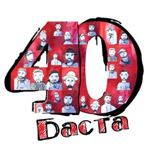 Basta - 40