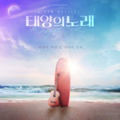Meet Me When The Sun Goes Down From Midnight Sun Original Musical Soundtrack, Pt. 1 Young Jae - Young Jae