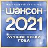 Разные артисты - Шансон 2021 года (Музыкальный хит-парад) обложка