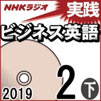NHK 実践ビジネス英語 2019年2月号(下)