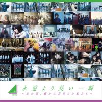 永遠より長い一瞬 ~あの頃、確かに存在した私たち~(Complete Edition) - 欅坂46