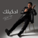 Ahkelak - Mohamed Fouad