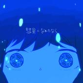 If I Could Become A Comet HarumakiGohanVocal Ver Harumakigohan