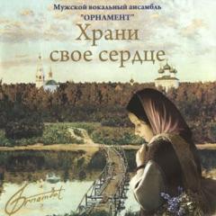 Мужской вокальный ансамбль Орнамент