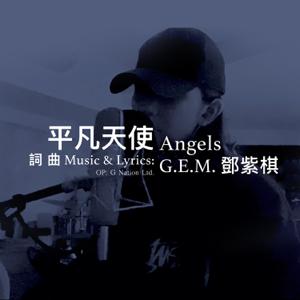 鄧紫棋 - 平凡天使