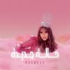 Hala Jdeeda feat Queen G Dodom - Balqees mp3