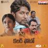 Tharagathi Gadhi (feat. Suhas, Sunil & Chandini Chowdary)