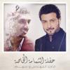 Haflat Althamamah Alkhasah - Majid Almohandis & Sahm