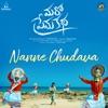Nanne Chudava From Maro Prema Katha Single