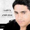 Fadel Chaker - Ya Ghayeb artwork