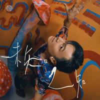 On Chan - 未知之知 - EP artwork