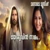 Yesuvin Namam Single