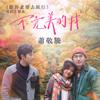 蕭敬騰 - 不完美的我 (電影《跟你老婆去旅行》主題曲) 插圖