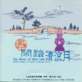 The Moon of West Lake