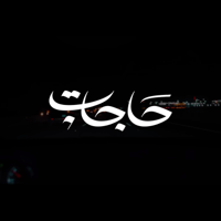Abdulaziz Elmuanna