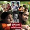 Anuraga Karikkin Vellam Original Motion Picture Soundtrack EP
