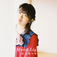 原田珠々華 - Moon Light artwork