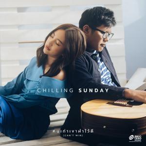 Chilling Sunday - คนเก่าเขาทำไว้ดี